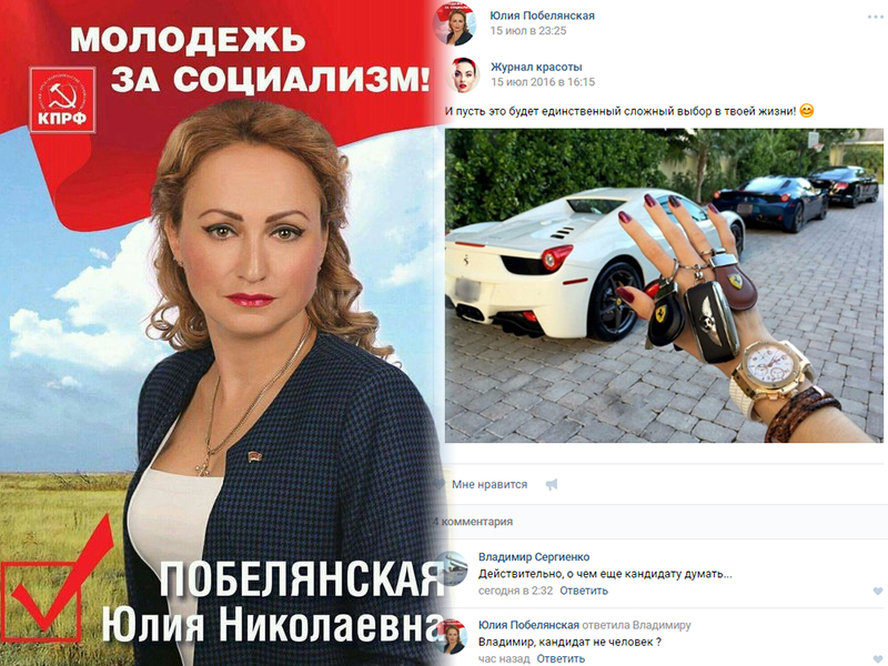 Побелянская Юлия Николаевна КПРФ