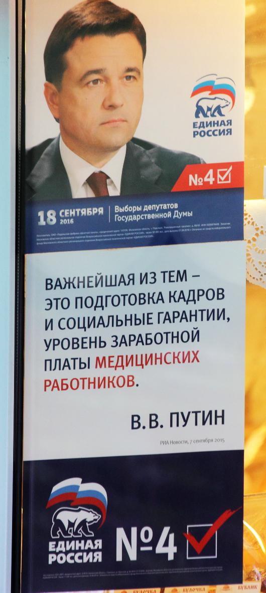 ЕР выезжает на рейтинге Путина