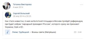 Татьяна Викторова 04.05.2014