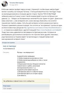 Татьяна Викторова 14.03.2014