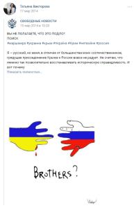 Татьяна Викторова 17.03.2014_1