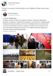 Татьяна Викторова 17.03.2014_2