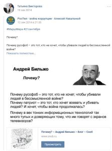 Татьяна Викторова 19.09.2014