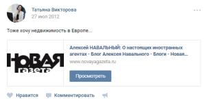 Татьяна Викторова 27.07.2012