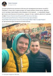 Павел Казаков 23.04.2017
