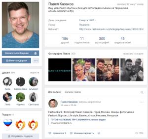 Павел Казаков - Страница