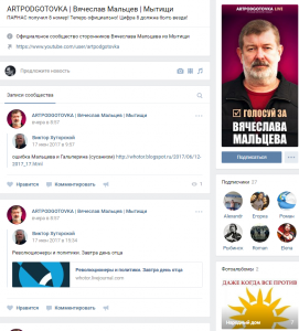 Виктор Хуторский - артподготовка - Мытищи