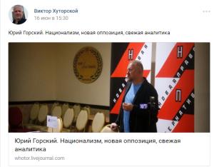 Виктор Хуторский 16.06.2017