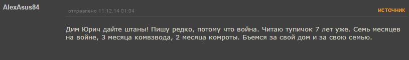 AlexAsus84_belye_shtany