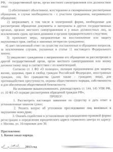 Заявление-3
