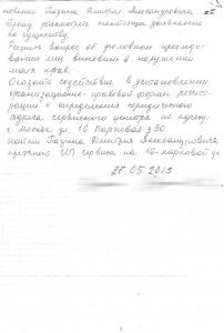 Заявление_0-6