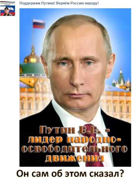Путин лидер НОД