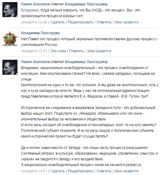 Путин лидер НОД Диалог 4