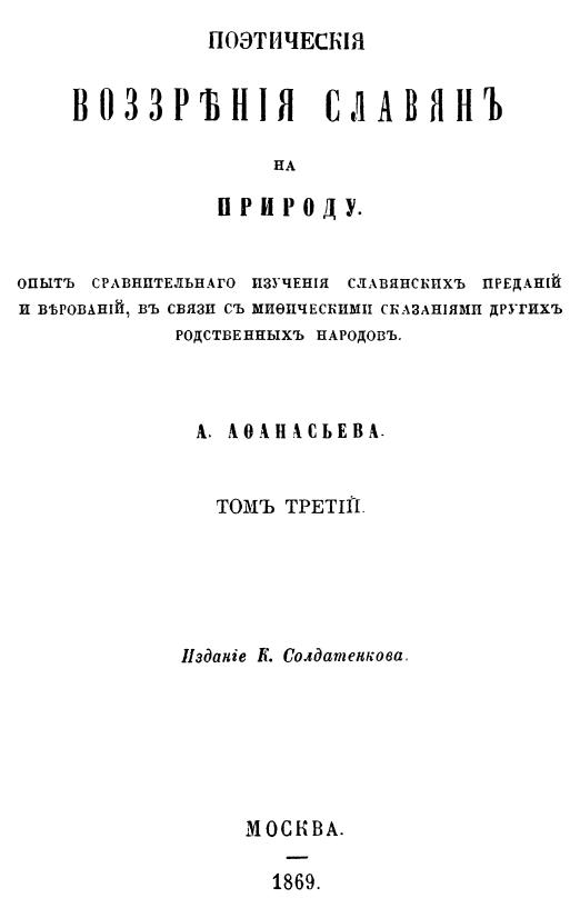 afanasiev-1869
