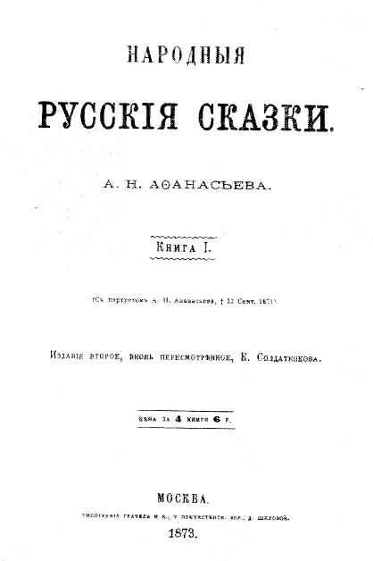 Afanasyev's_Russian_Fairy_Tales-cover
