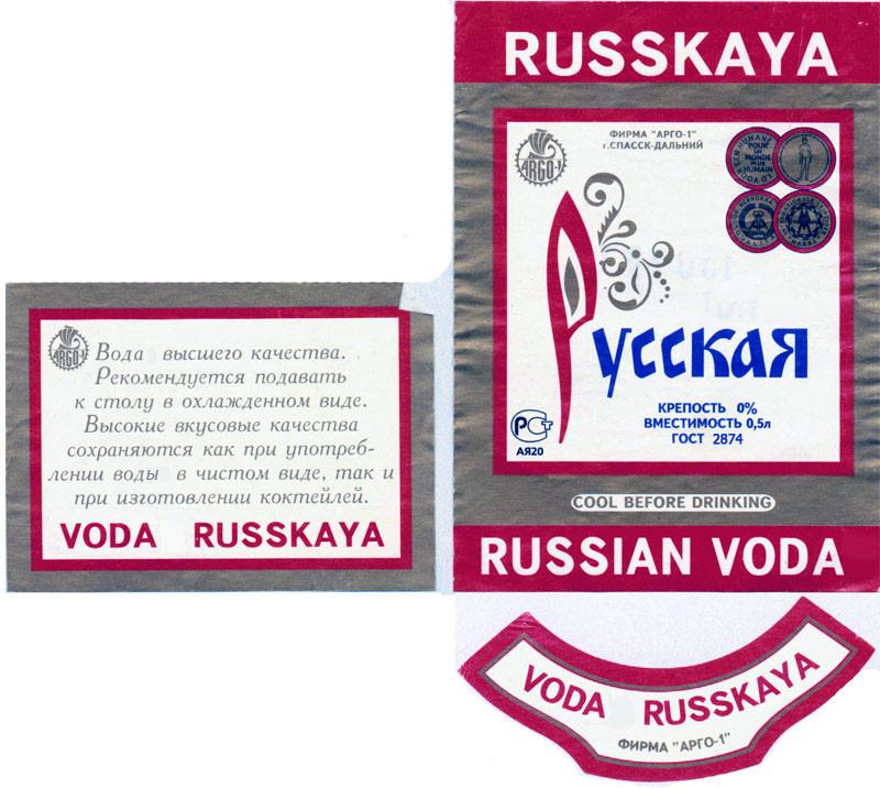 russkaja-voda