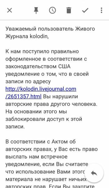 Сталик заблокировал пост в моем ЖЖ