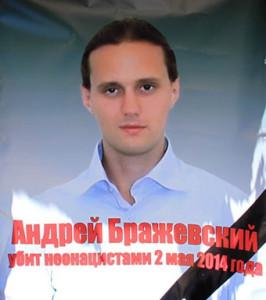 Бессмертный полк Андрей Бражевский