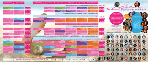 oriental pearl 2013 - flyer-b