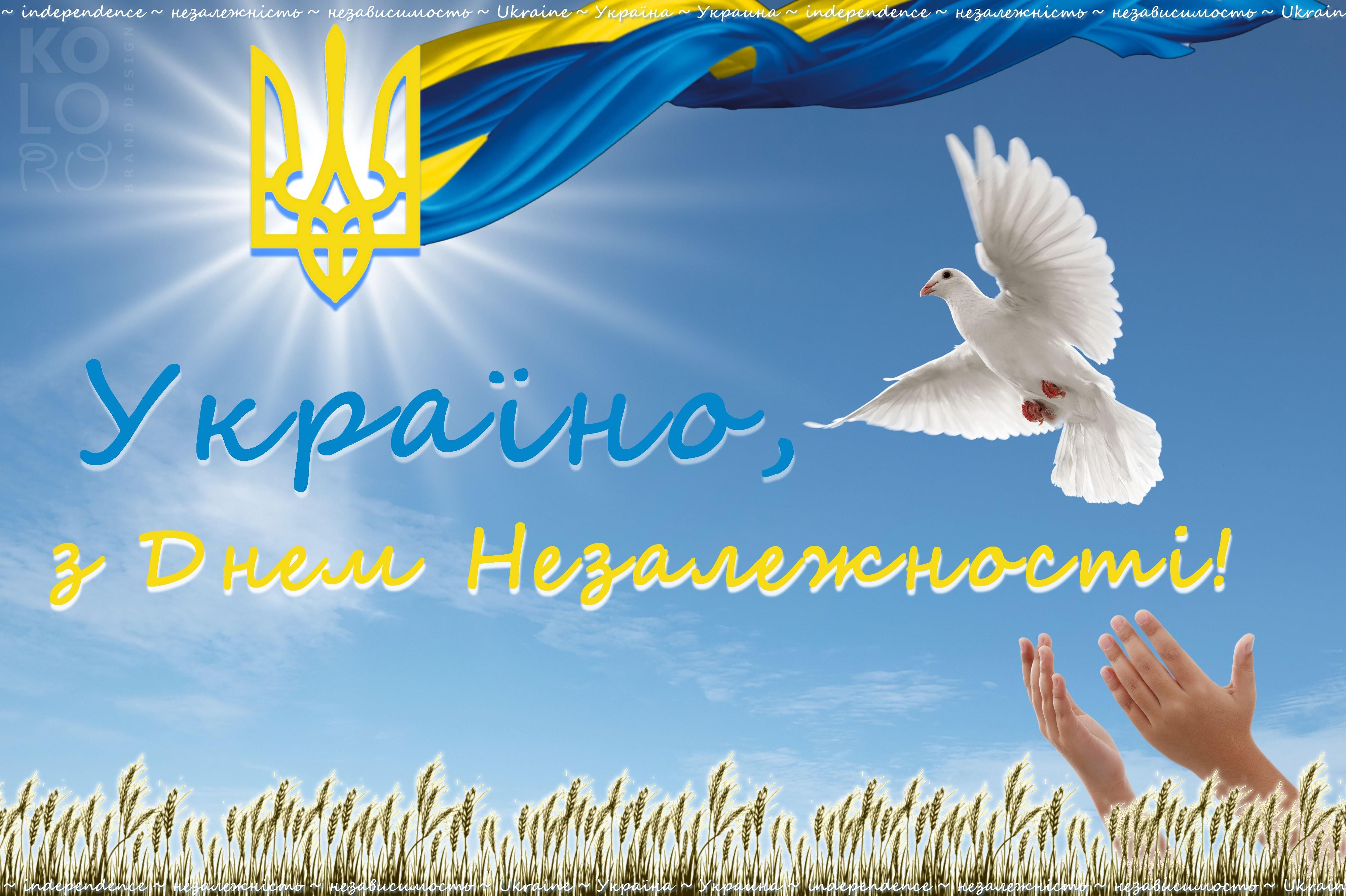 С днем независимости украины поздравление