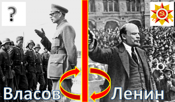 Власов-Ленин