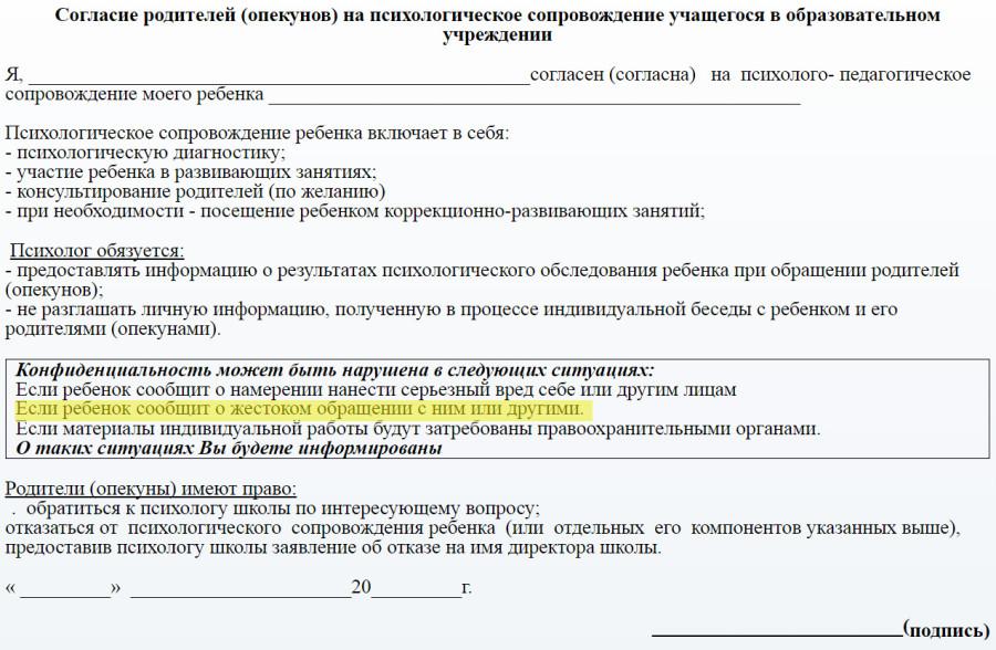 проявляется даже заявление на сопровождение ребёнка голая армянка