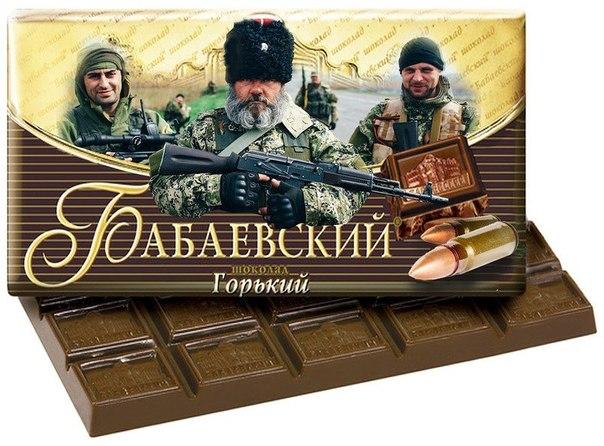 Бабай. Шоколад Бабаевский. РОНС