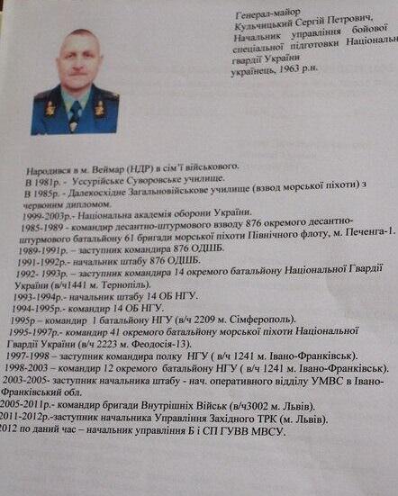 Украинец Генерал Кульчицкий. Родился в ГДР. Учился в Уссурийске. Служил в Мурманске. Стрелял по своим. РОНС