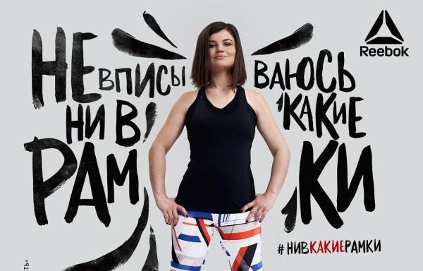 Куда Reebok и феминистки толкнули половой вопрос