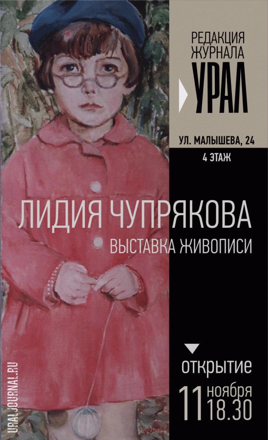 Лидия Чупрякова