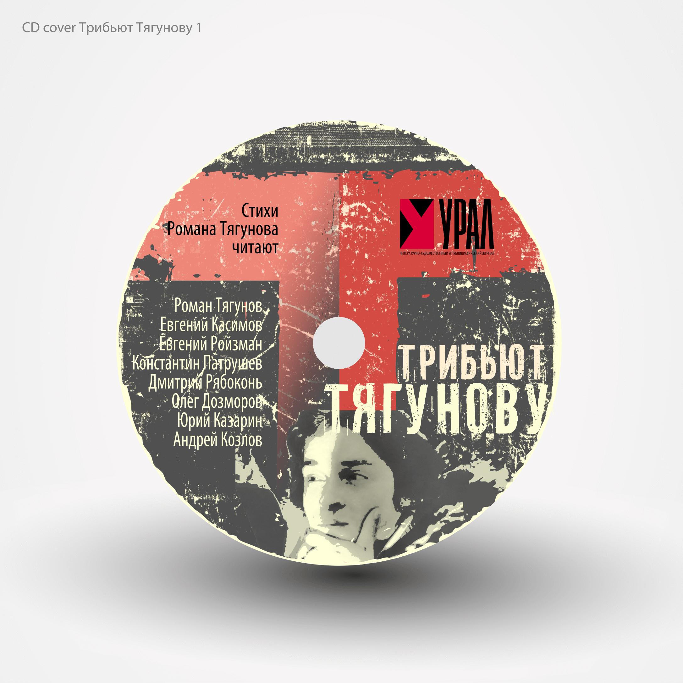 CD cover Трибьют Тягунову 1