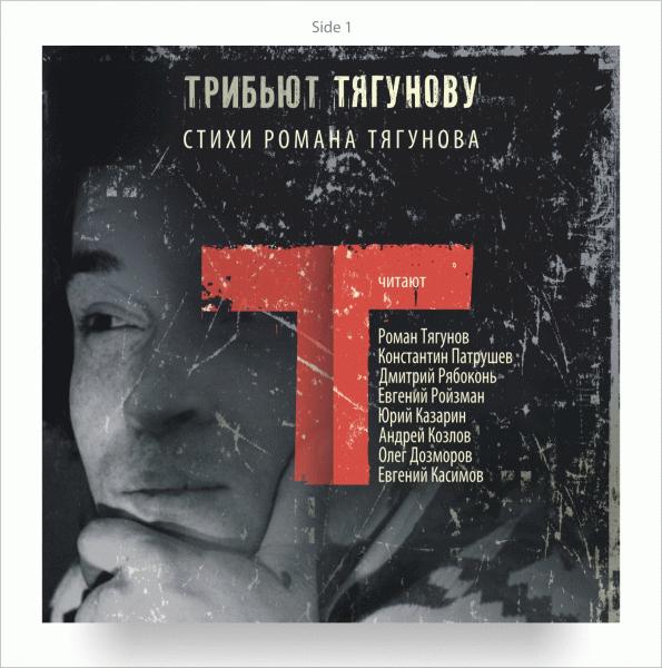 CD Side 1