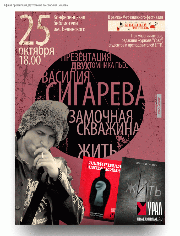 Афиша презентация двухтомника пьес Василия Сигарева