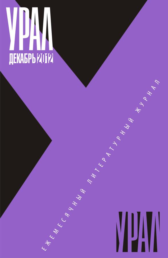 Урал 2012 _ 12