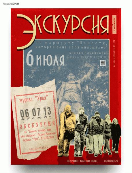 Афиша ЭКСКУРСИЯ 0