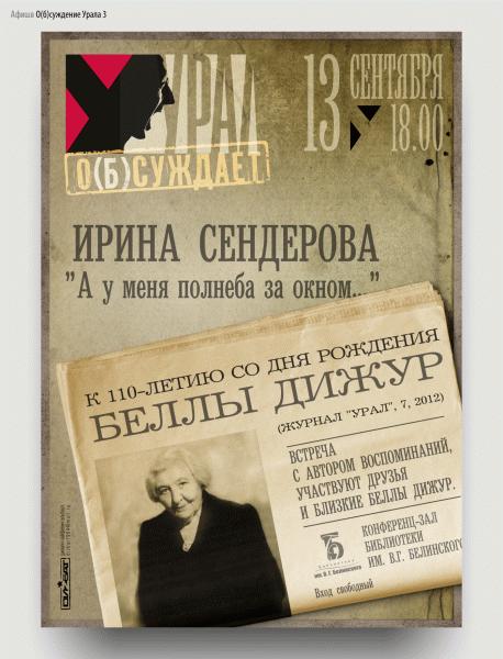 Афиша О(б)суждение Урала 3