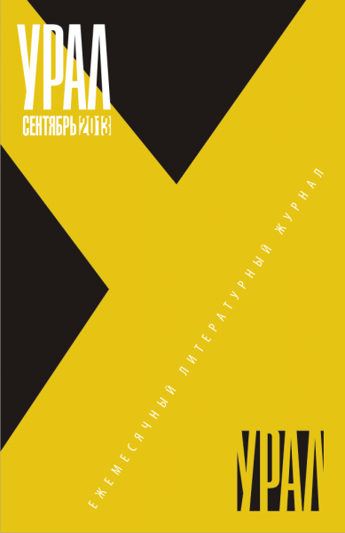 Урал 2013 _ 9