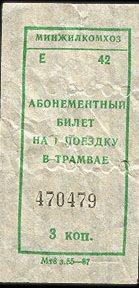 трамвайный билет
