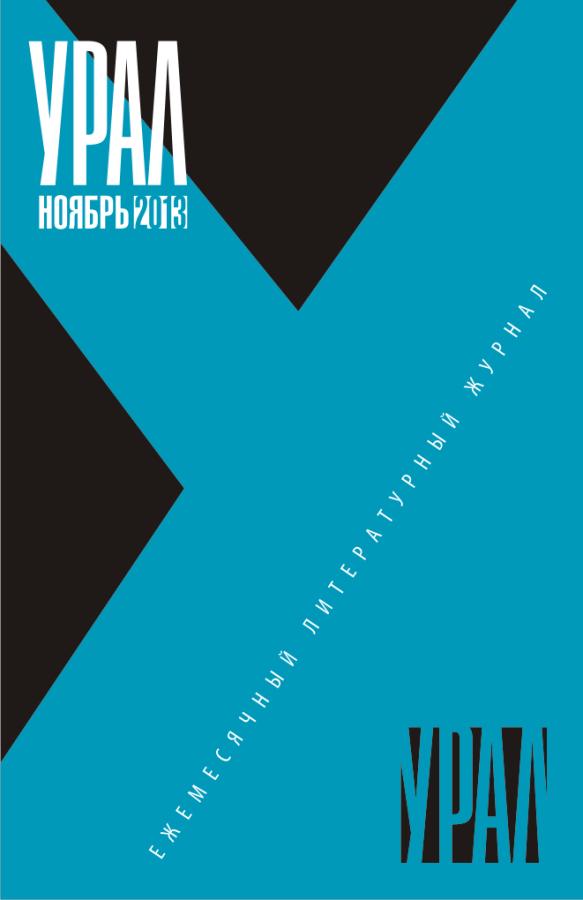 Урал 2013 _ 11