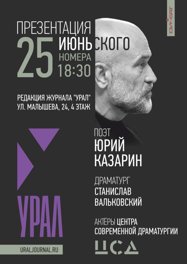 Афиша_Презентация июньского номера 2014