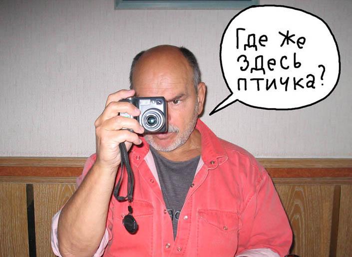 Дмитрюк_Где здесь птичка