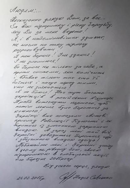 2591f8dec376.jpg письмо Надежды Савченко 24.02.2015