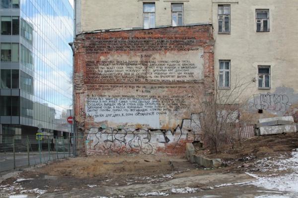 1900084_10206349003393988_2085744843467445567_n (1).jpg  Москва ул.Трубная 24.03.2015