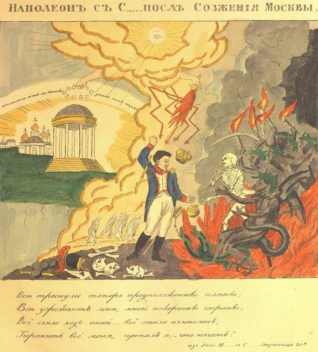 Наполеон сотона