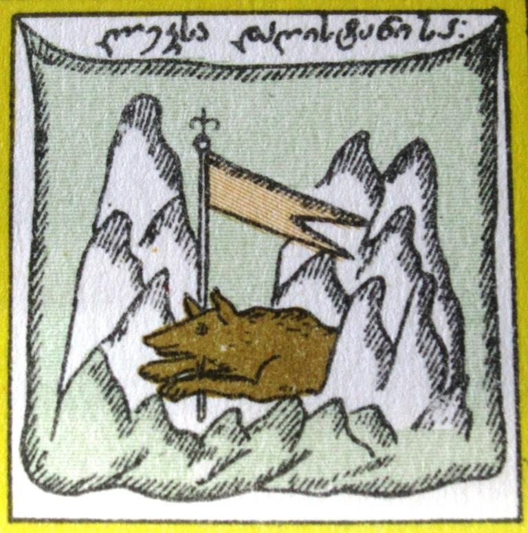 Герб Аварского нуцальства
