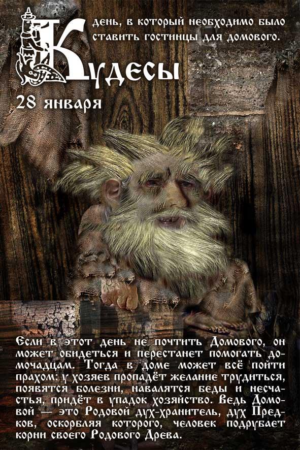 001-28-yanvarya-kudesy
