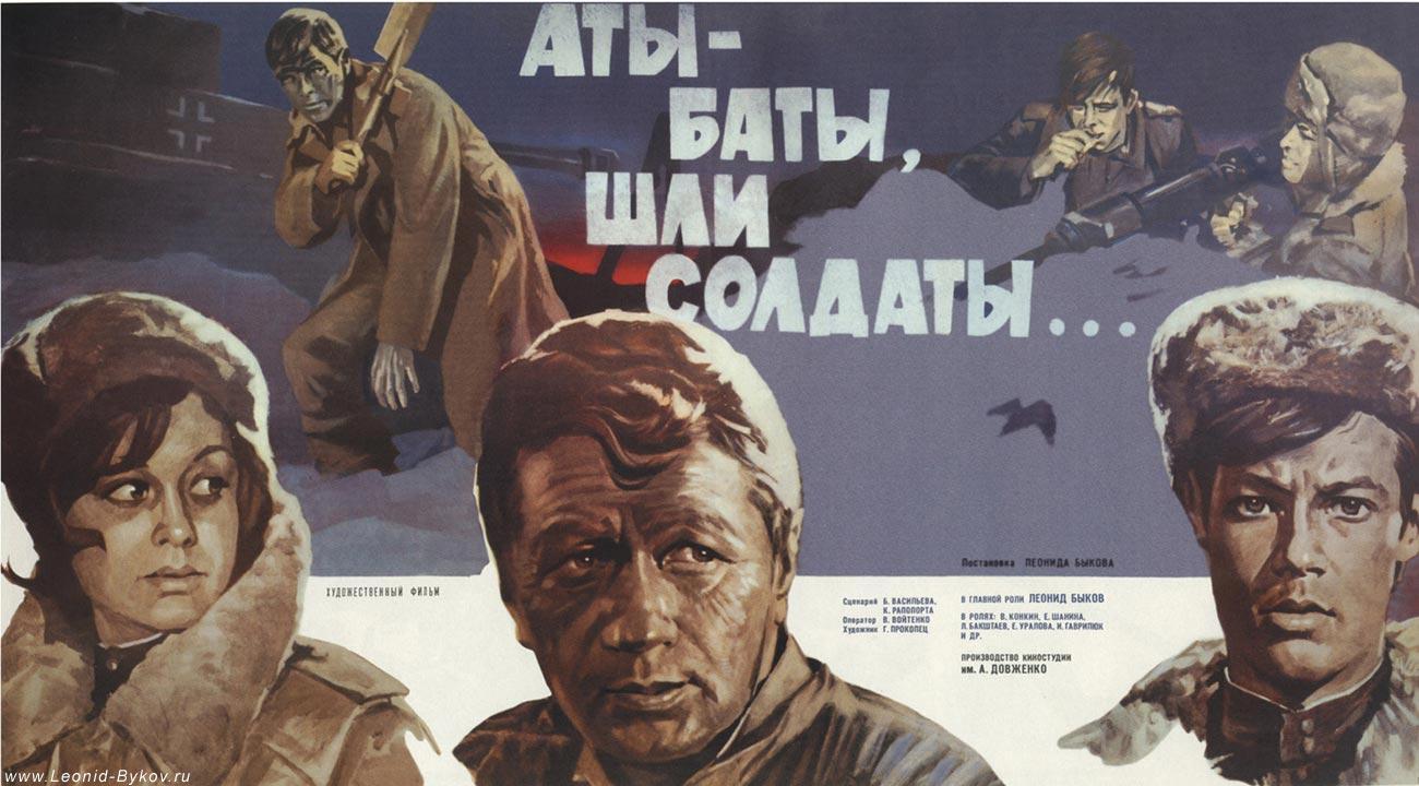 Аты_баты_фильм_плакат