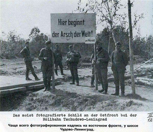 Здесь начинается жопа мира, у шоссе Чудово-Ленинград 1942