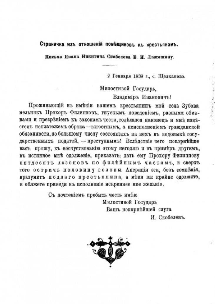 Письмо Скобелева