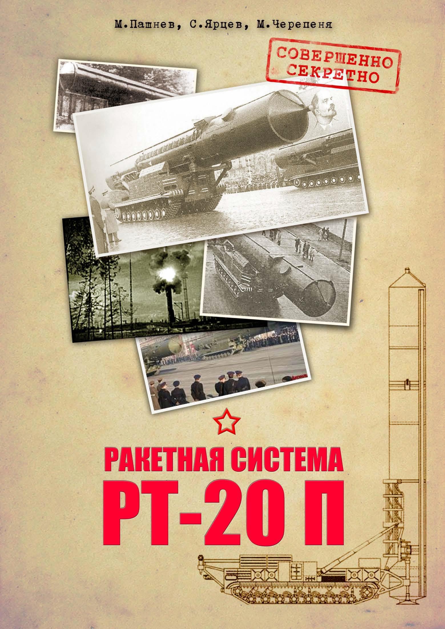 рт-20